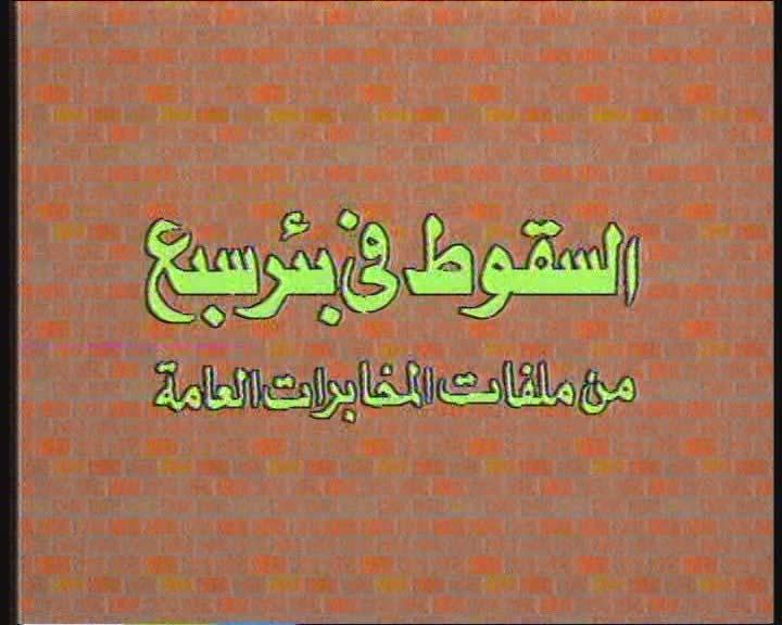 تحميل نغمة البطريق من نغم العرب